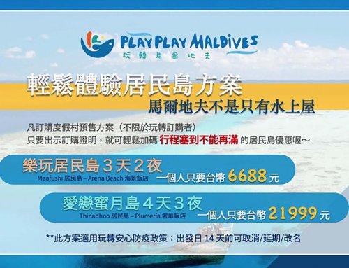 度假村住宿券輕鬆加價 體驗居民島