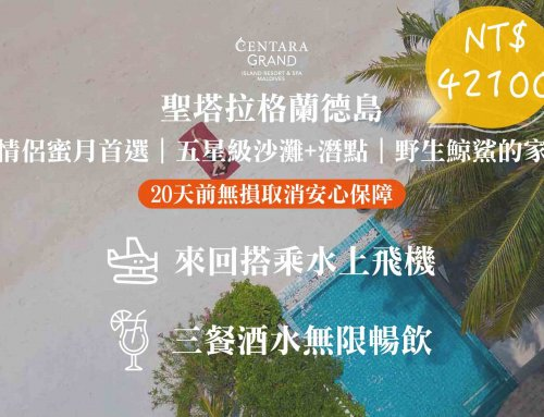 Centara Grand Island Resort 聖塔拉格蘭德島度假村