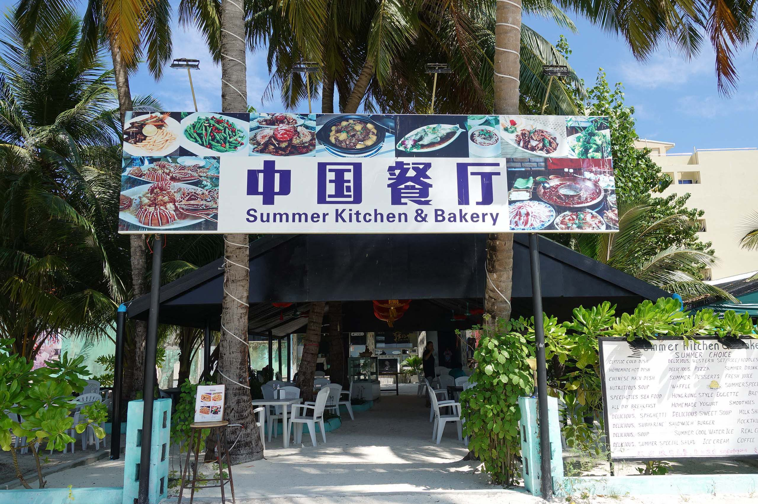 summer kitchen Maafushi 玩轉馬爾地夫10 1