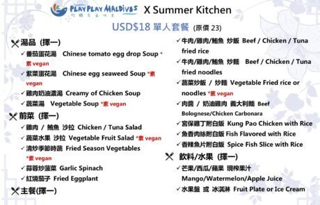summer kitchen Maafushi 玩轉馬爾地夫14